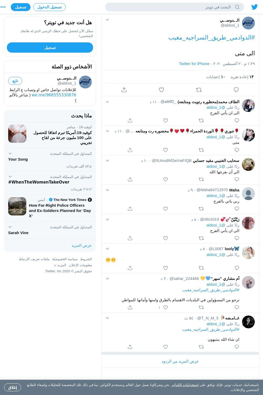 لقطة لاول تغريدة في هاشتاق #الدوادمي_طريق_السراجيه_مغيب