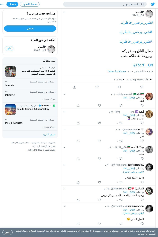 لقطة لاول تغريدة في هاشتاق #شي_يرضي_خاطرك
