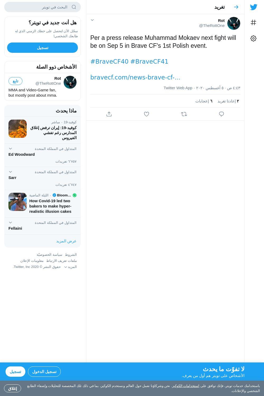 لقطة لاول تغريدة في هاشتاق #BRAVECF40