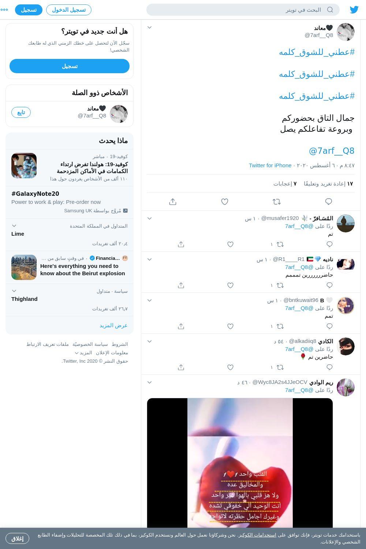 لقطة لاول تغريدة في هاشتاق #عطني_للشوق_كلمه