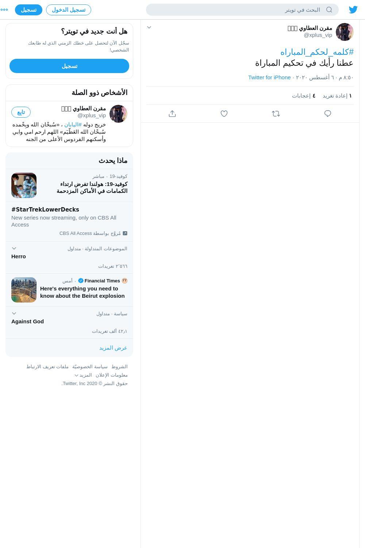 لقطة لاول تغريدة في هاشتاق #كلمه_لحكم_المباراه