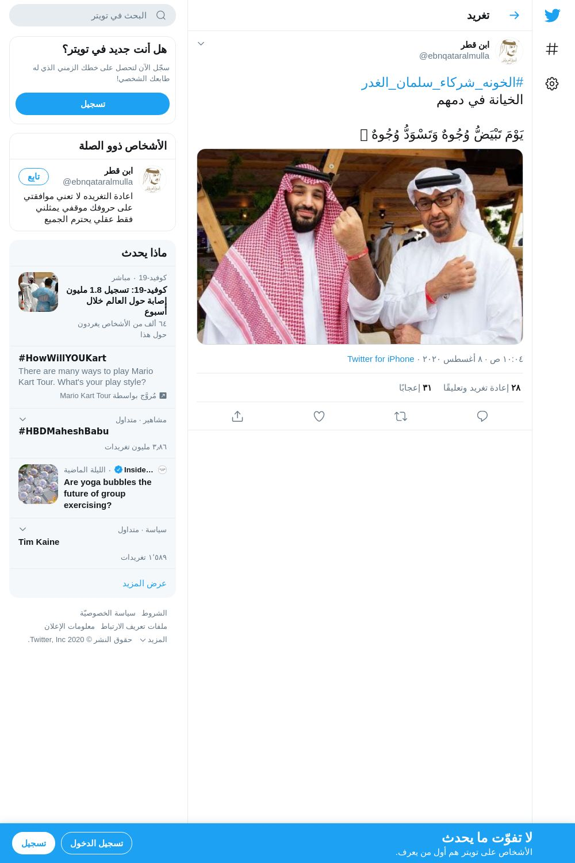 لقطة لاول تغريدة في هاشتاق #الخونه_شركاء_سلمان_الغدر
