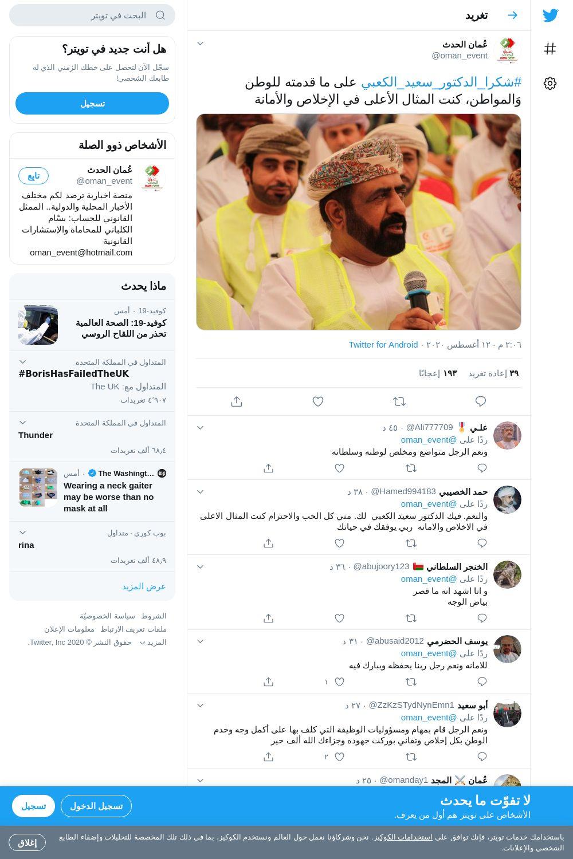 لقطة لاول تغريدة في هاشتاق #شكرا_الدكتور_سعيد_الكعبي