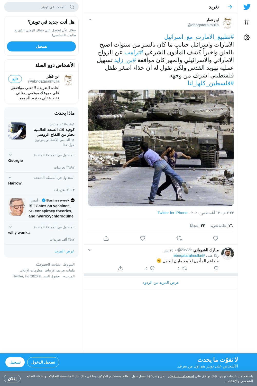 لقطة لاول تغريدة في هاشتاق #تطبيع_الامارت_مع_اسراييل
