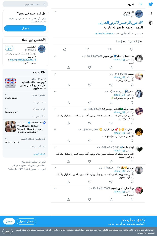 لقطة لاول تغريدة في هاشتاق #ادعو_بالرحمه_لاكرم_الحارثي