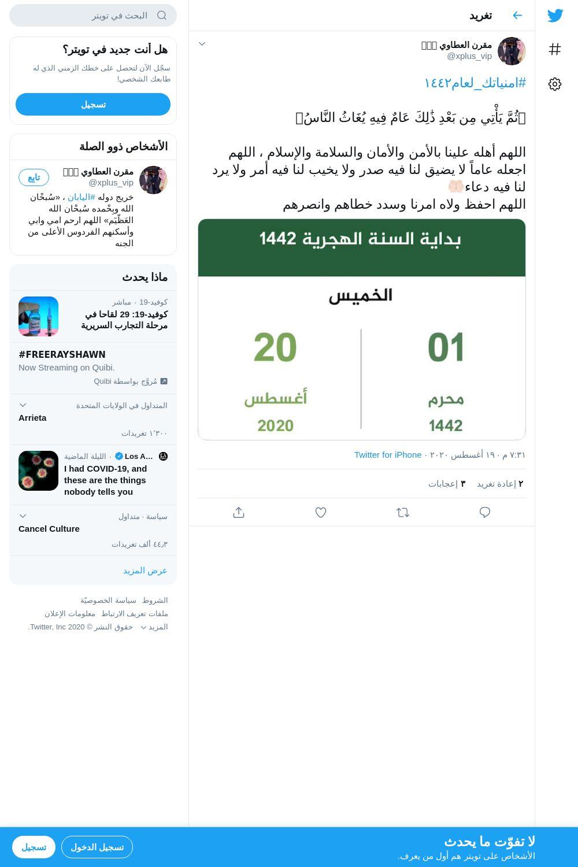 لقطة لاول تغريدة في هاشتاق #امنياتك_لعام١٤٤٢