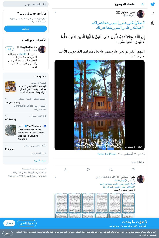 لقطة لاول تغريدة في هاشتاق #صلاواتكم_على_النبي_شفاعه_لكم