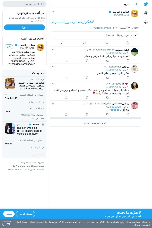 لقطة لاول تغريدة في هاشتاق #شكرا_عبدالرحمن_السماري