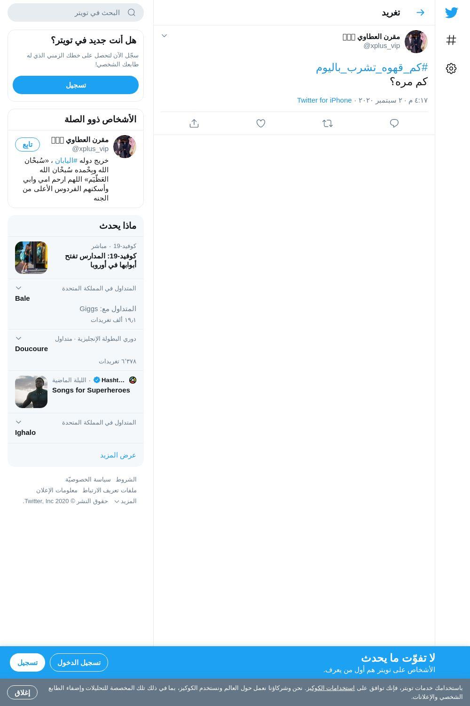 لقطة لاول تغريدة في هاشتاق #كم_قهوه_تشرب_باليوم
