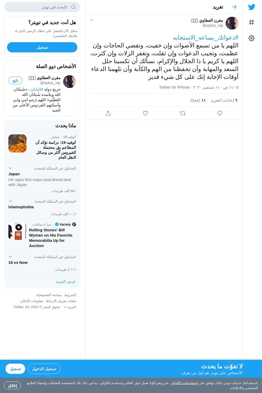 لقطة لاول تغريدة في هاشتاق #دعواتك_بساعه_الاستجابه