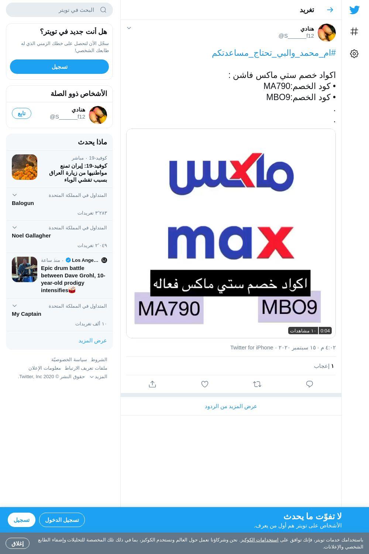 لقطة لاول تغريدة في هاشتاق #ام_محمد_والبي_تحتاج_مساعدتكم