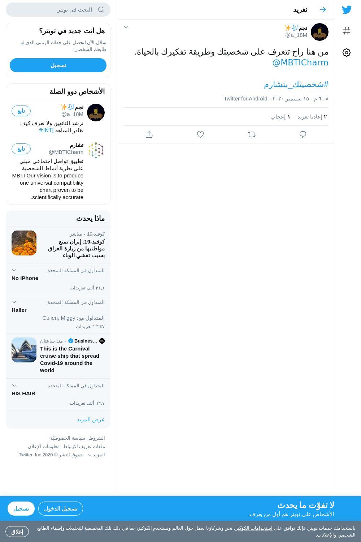 لقطة لاول تغريدة في هاشتاق #شخصيتك_بتشارم