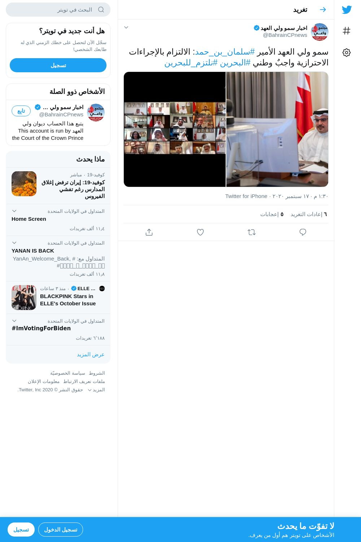لقطة لاول تغريدة في هاشتاق #نلتزم_للبحرين