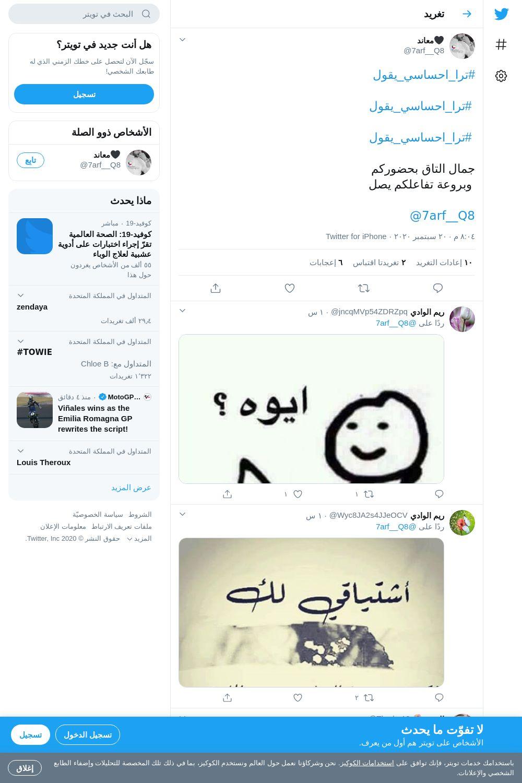 لقطة لاول تغريدة في هاشتاق #ترا_احساسي_يقول