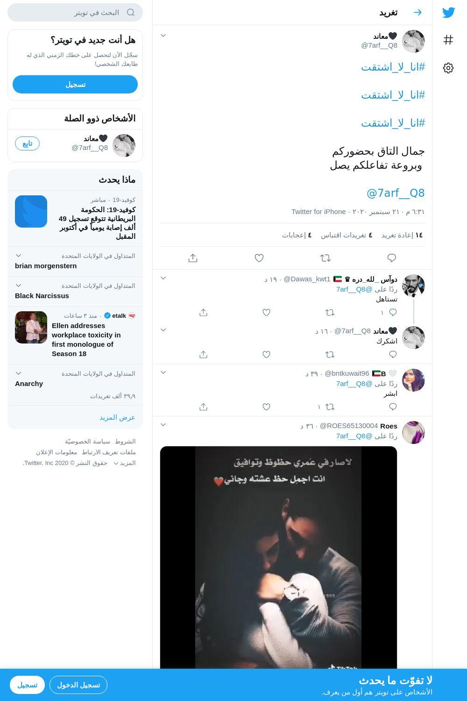 لقطة لاول تغريدة في هاشتاق #انا_لا_اشتقت