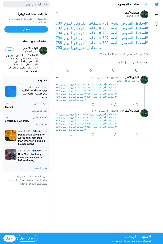 لقطة لاول تغريدة في هاشتاق #اسقاط_القروض_لليوم_783