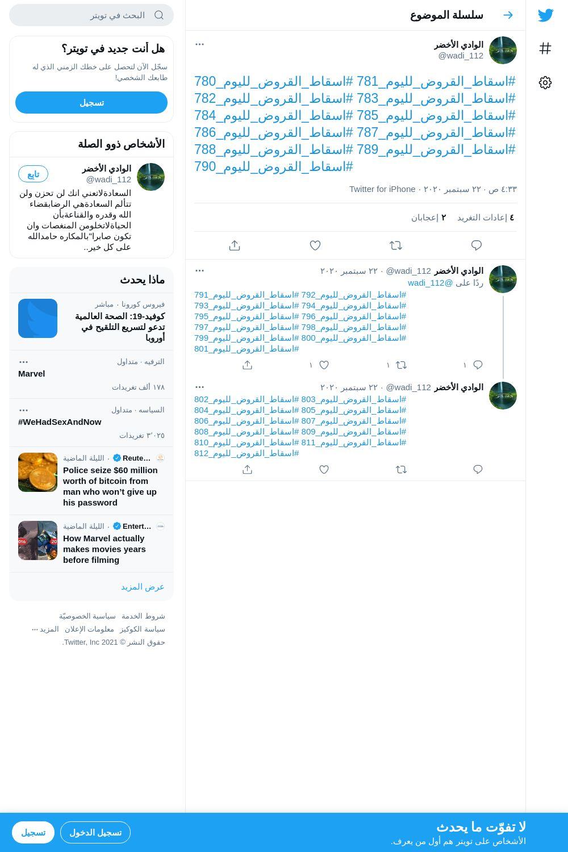 لقطة لاول تغريدة في هاشتاق #اسقاط_القروض_لليوم_790