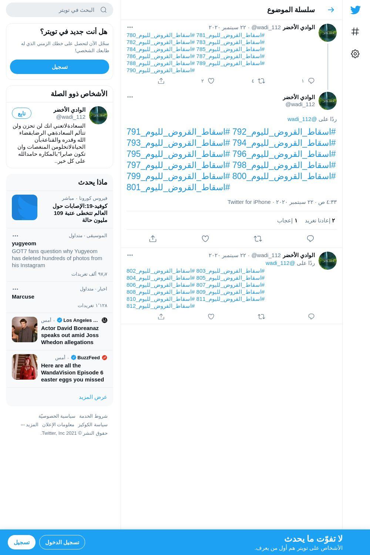 لقطة لاول تغريدة في هاشتاق #اسقاط_القروض_لليوم_794