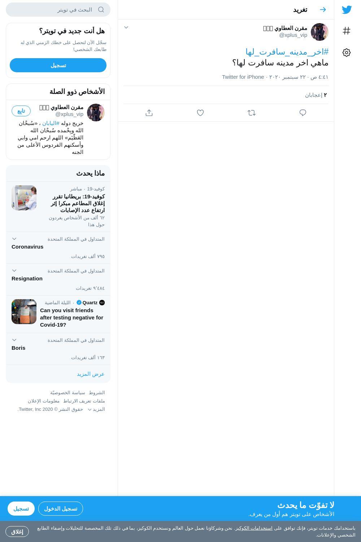 لقطة لاول تغريدة في هاشتاق #اخر_مدينه_سافرت_لها