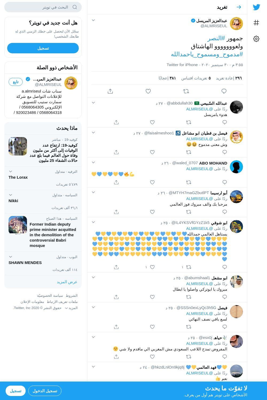 لقطة لاول تغريدة في هاشتاق #مدموح_ومسموح_ياحمدالله