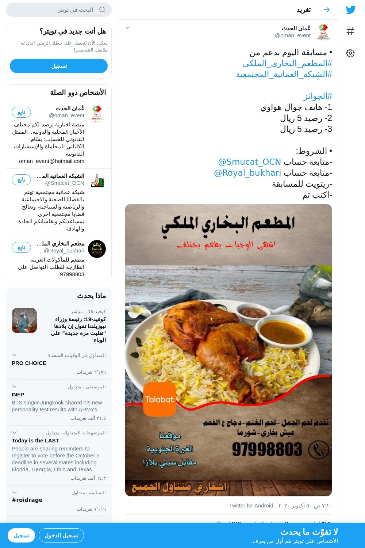 لقطة لاول تغريدة في هاشتاق #المطعم_البخاري_الملكي