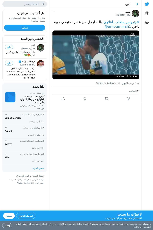 لقطة لاول تغريدة في هاشتاق #بيتروس_مطلب_اهلاوي
