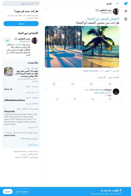 لقطة لاول تغريدة في هاشتاق #تفضل_الصيف_او_الشتاء