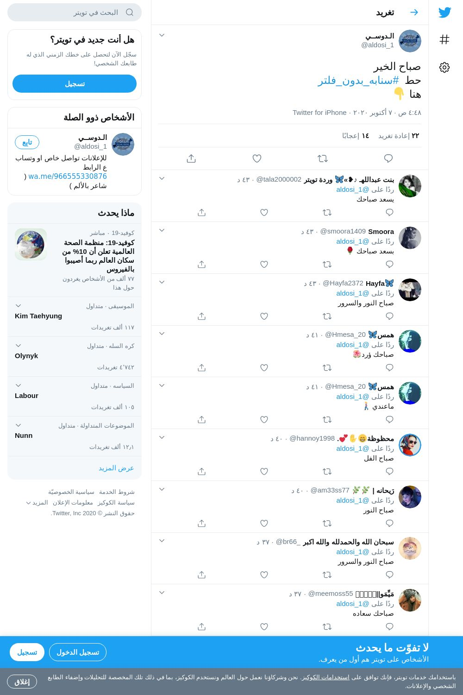 لقطة لاول تغريدة في هاشتاق #سنابه_بدون_فلتر