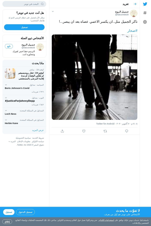 لقطة لاول تغريدة في هاشتاق #صحار