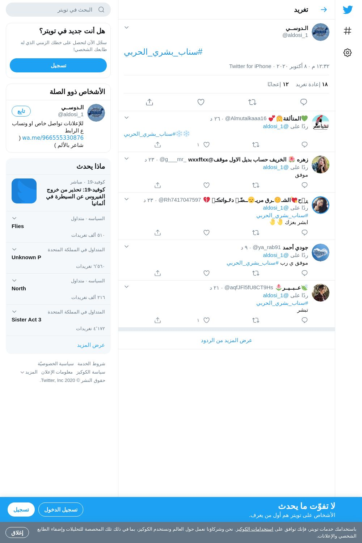 لقطة لاول تغريدة في هاشتاق #سناب_بشري_الحربي