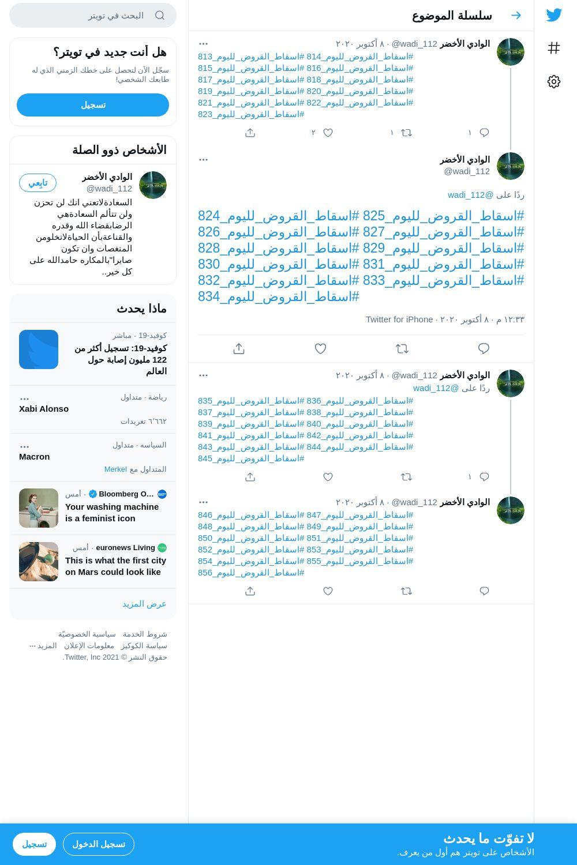 لقطة لاول تغريدة في هاشتاق #اسقاط_القروض_لليوم_827