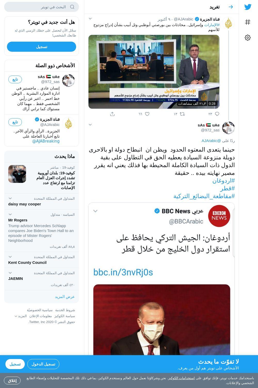 لقطة لاول تغريدة في هاشتاق #مقاطعة_البضائع_التركية