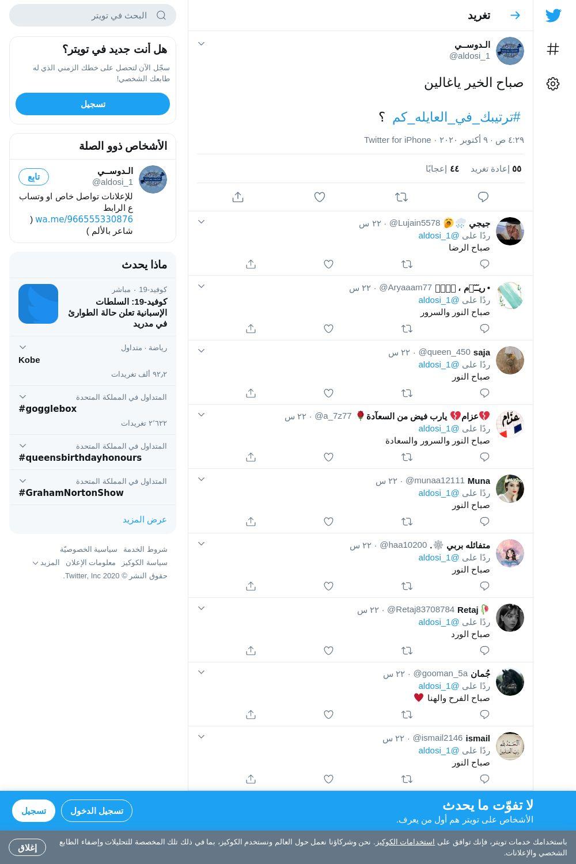 لقطة لاول تغريدة في هاشتاق #ترتيبك_في_العايله_كم
