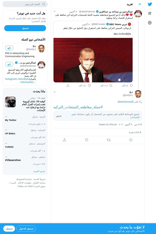 لقطة لاول تغريدة في هاشتاق #حمله_مقاطعه_المنتجات_التركيه