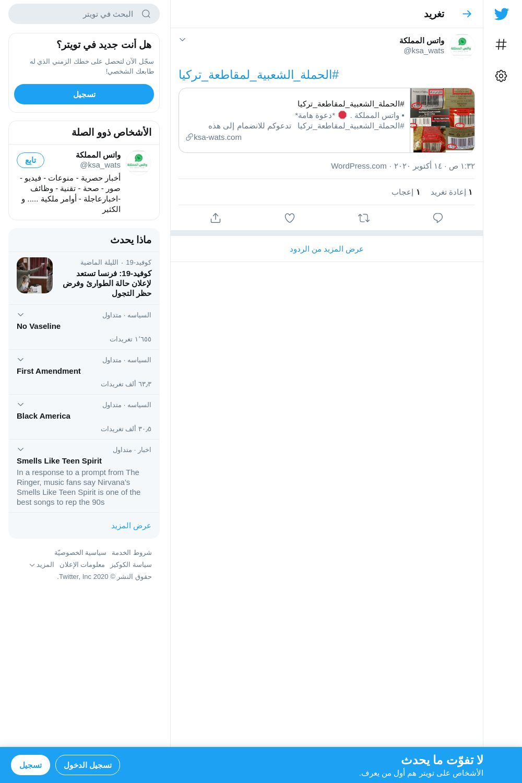لقطة لاول تغريدة في هاشتاق #الحملة_الشعبية_لمقاطعة_تركيا