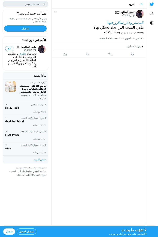لقطة لاول تغريدة في هاشتاق #مدينه_ودك_ساكن_فيها