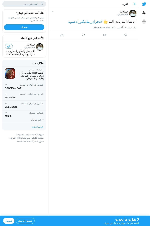 لقطة لاول تغريدة في هاشتاق #نجران_يناديكم_ادعموه