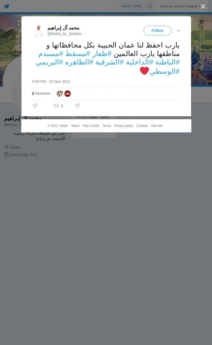 لقطة لاول تغريدة في هاشتاق #مسندم