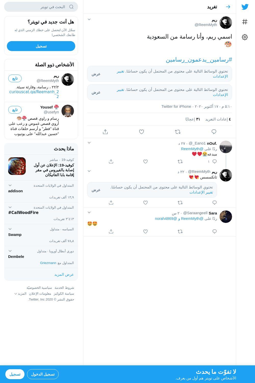 لقطة لاول تغريدة في هاشتاق #رسامين_يدعمون_رسامين