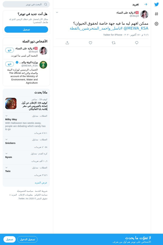 لقطة لاول تغريدة في هاشتاق #باسل_واحمد_المتحرشين_بالقطه