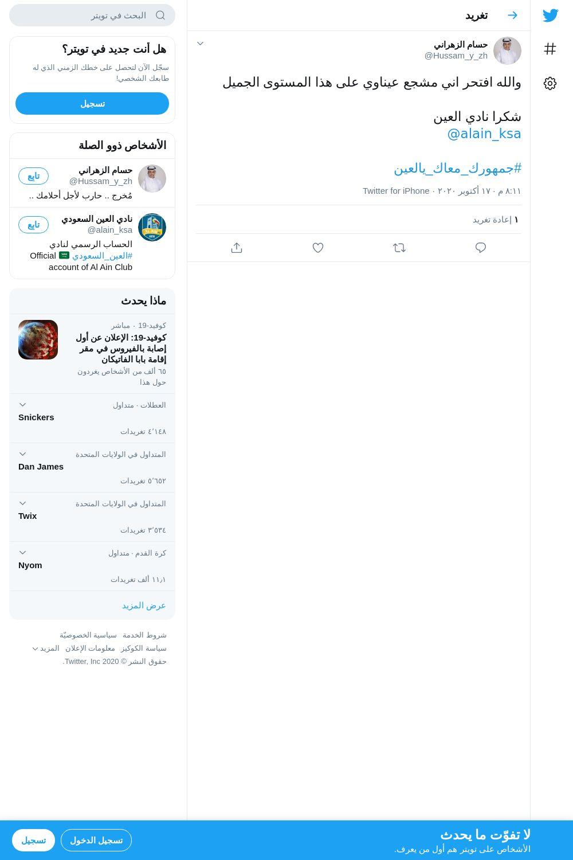 لقطة لاول تغريدة في هاشتاق #جمهورك_معاك_يالعين