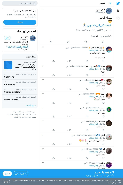 لقطة لاول تغريدة في هاشتاق #مساكم_انا_ياحلوين