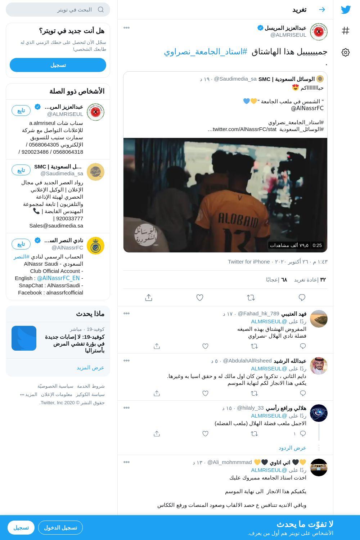 لقطة لاول تغريدة في هاشتاق #استاد_الجامعة_نصراوي