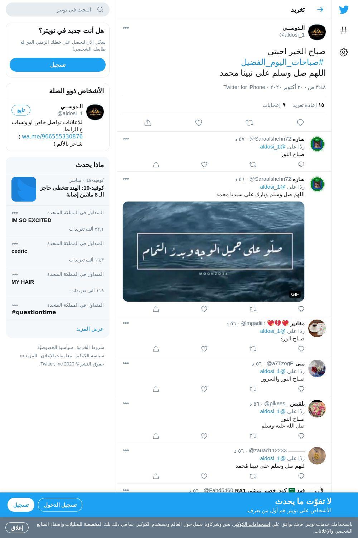 لقطة لاول تغريدة في هاشتاق #صباحات_اليوم_الفضيل