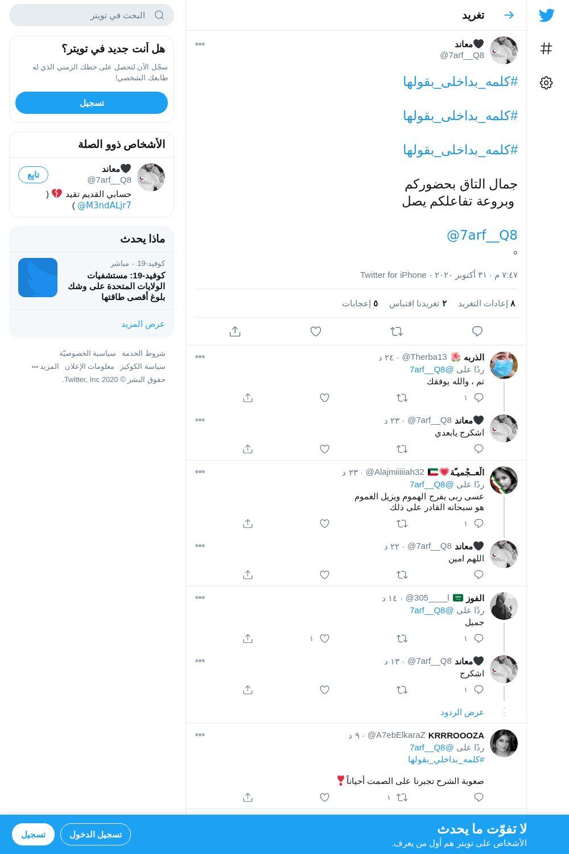 لقطة لاول تغريدة في هاشتاق #كلمه_بداخلي_بقولها