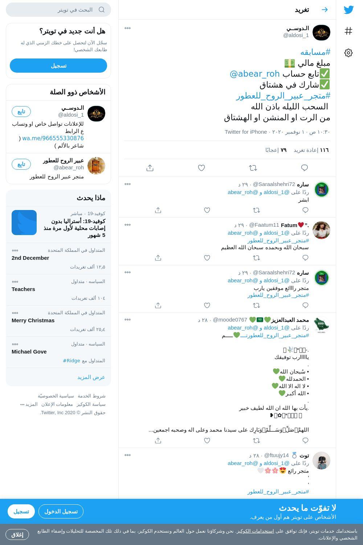 لقطة لاول تغريدة في هاشتاق #متجر_عبير_الروح_للعطور