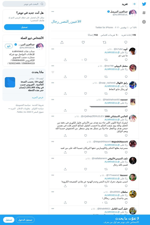 لقطة لاول تغريدة في هاشتاق #لاعبين_النصر_رجال