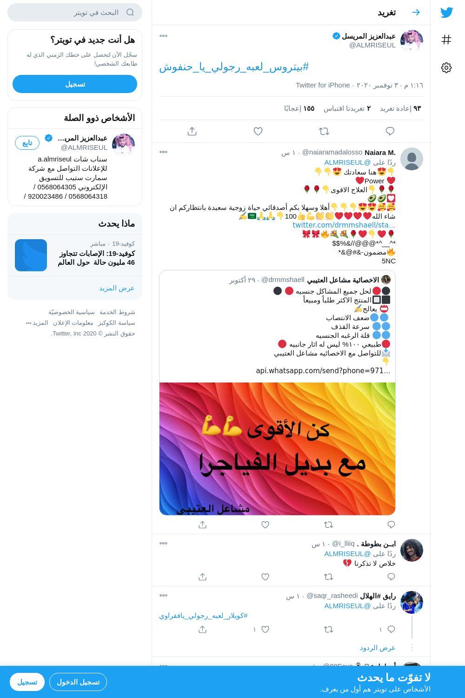 لقطة لاول تغريدة في هاشتاق #بيتروس_لعبه_رجولي_يا_حنفوش