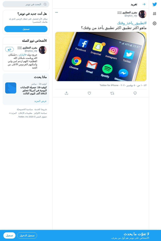 لقطة لاول تغريدة في هاشتاق #تطبيق_ياخذ_وقتك