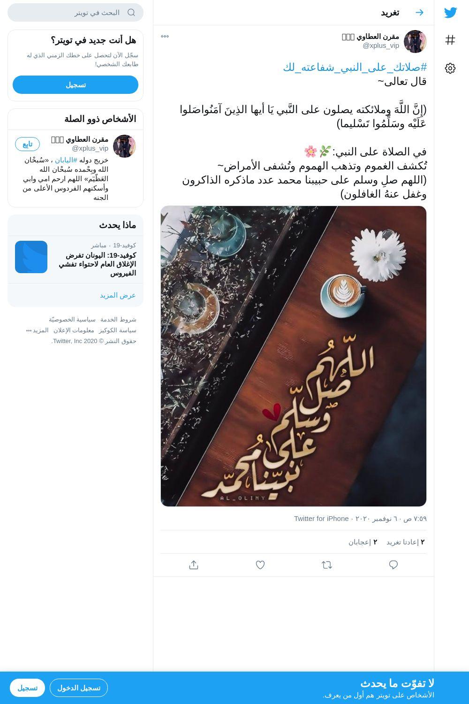لقطة لاول تغريدة في هاشتاق #صلاتك_علي_النبي_شفاعته_لك